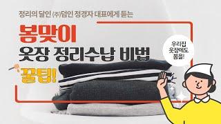 [온라인 특별강좌]정경자 대표에게 배우는 '봄맞이 옷장 정리수납 비법'
