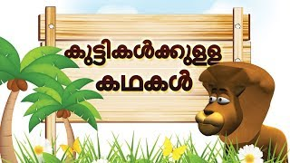 Moral Stories For Kids In Malayalam | Panchatantra Stories Collection | Animal & Jungle Stories