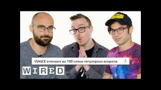 Vsauce отвечают на топ 100 вопросов в Google || Wired на русском