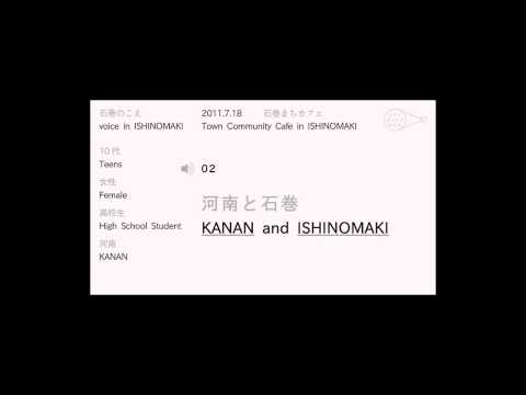 Voice in Ishinomaki – Teens,Female,High School Student,Kanan ...