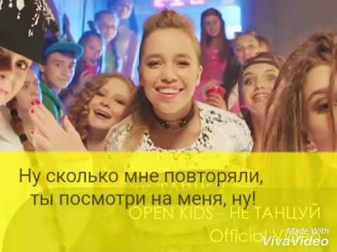 Karaoke Open Kids : не танцуй.