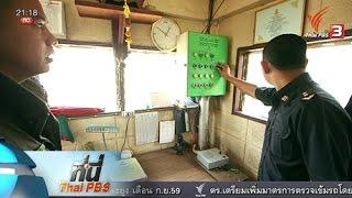 ที่นี่ Thai PBS - ที่นี่ Thai PBS : แก้ปัญหาจุดตัดทางรถไฟ