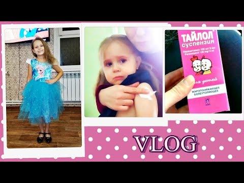 Vlog:Сделали прививку.Платье на утренник.Забыла поздравить мужа.Опять на танцы.