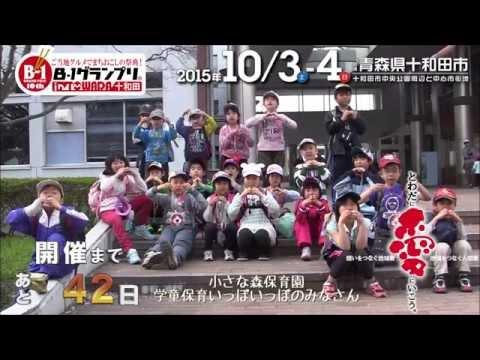 開催42日前 小さな森保育園学童保育いっぽいっぽのみなさん 青森県 十和田市