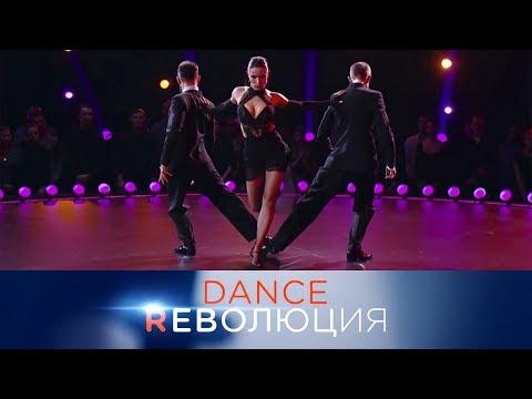 Dance Революция. Выпуск от 23.02.2020 видео