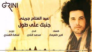 Abd El Fattah Grini - Ganbak Ala Tool | عبدالفتاح جريني - جنبك على طول