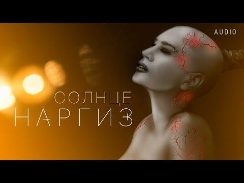 НАРГИЗ — СОЛНЦЕ  / AUDIO 2016
