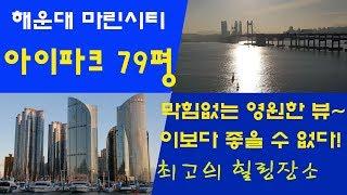 해운대 아이파크 79평형, 확~트인 영원한 조망,  이보다 좋을 순 없다!!/마린시티아파트