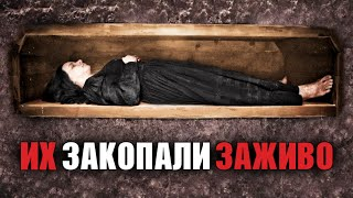 10 ИСТОРИЙ ПОГРЕБЕННЫХ ЗАЖИВО Их Похоронили Живыми