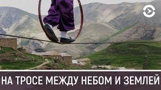 НЕИЗВЕСТНАЯ РОССИЯ | Дагестан: жизнь в ауле канатоходцев