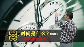 What is the time? How long is 1 second? Teacher Li Yongle speaks about quartz clock and atomic clock