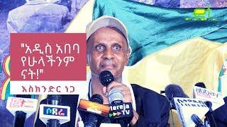 #Ethiopia: EthioTube ከስፍራው - ስለ አዲስ አበባ ምን ይደረግ? : Speech by Eskinder Nega | March 10, 2019