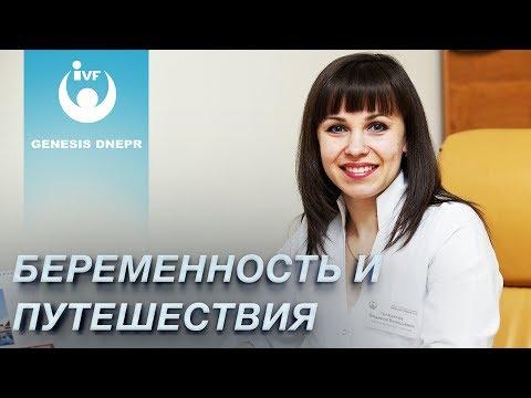 Можно ли путешествовать при беременности? Женское здоровье, беременность и роды в Genesis Dnepr