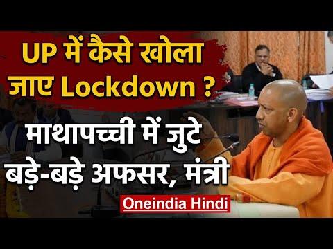 UP Lockdown:CM Yogi  बोले-15 April को खत्म होगा Lockdown, भीड़ ना जुटने दें अधिकारी   वनइंडिया हिंदी
