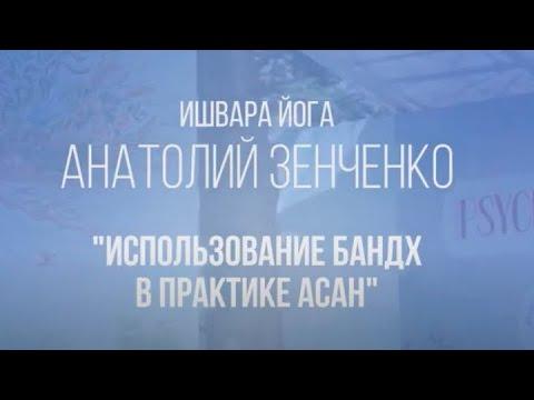 Анатолий Зенченко о важности бандх в практике йоги