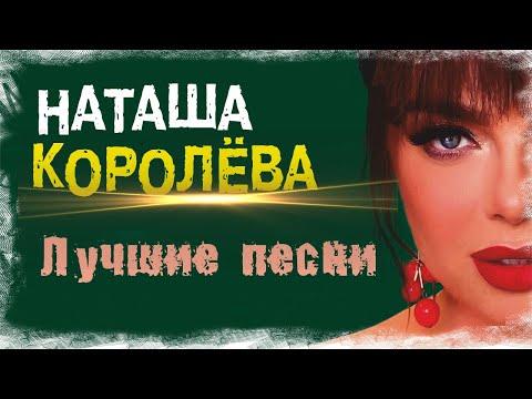 ВСЕ ХИТЫ Наташа Королева. Сборник лучших песен.