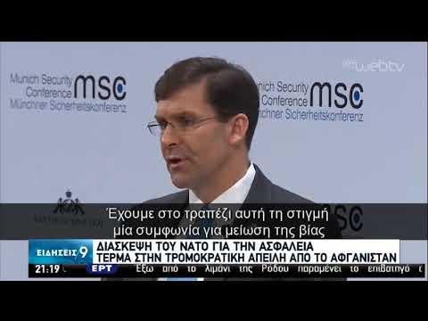Διάσκεψη του ΝΑΤΟ για την ασφάλεια | 15/02/2020 | ΕΡΤ