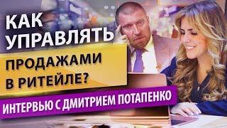 Как управлять продажами в ритейле? Секреты управления продажами в ритейле от Дмитрия Потапенко.