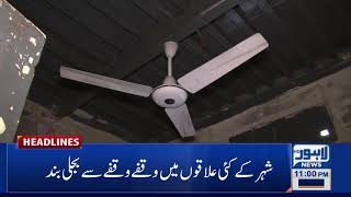 Lahore News HD   11 PM Headlines   22 July 2021