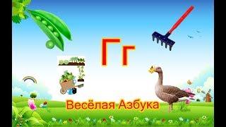 Изучаем Алфавит |Обучающее видео для детей| Буква Г