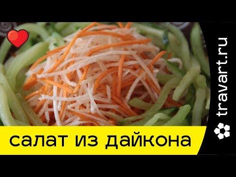 Салат из дайкона и маргеланская редька.