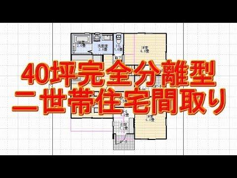 40坪二世帯住宅、完全分離型の間取り図