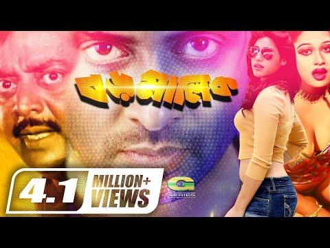 bangla hd movie boro malik বড় মালিক f