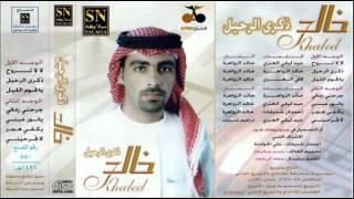 تحميل اغاني الفنان خالد الزواهره / يكفي هجر MP3