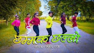 छम्मक छल्लो // Chammak Challo - Samir Raj