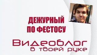 Дежурный по Фестос Выпуск 12 Вокал