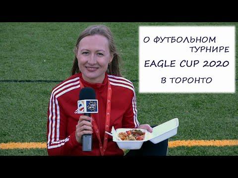 О ФУТБОЛЬНОМ ТУРНИРЕ EAGLE CUP 2020 В ТОРОНТО