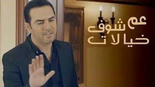 مازيكا اغنية وائل جسار/video clip عم شوف خيالات حصريا 2016 تحميل MP3