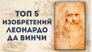 ТОП 5 изобретений Леонардо да Винчи