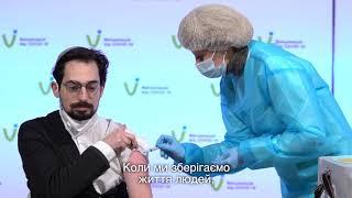 Вакцинація релігійних діячів 16.03.2021