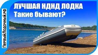 Обзор надувных лодок нднд