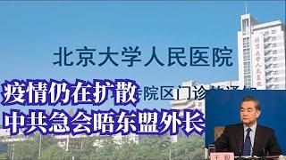 【时事追踪】武汉肺炎报道(十二)新冠肺炎疫情扩散 中共急会晤东盟外长
