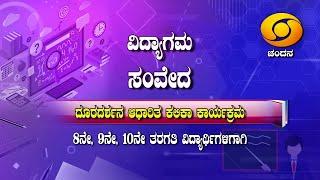 10th Class | English | Day-30 | Samveda | 9AM to 9.30AM | 25-09-2020 | DD Chandana