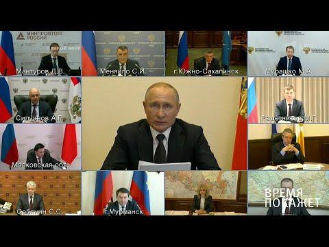 Обращение президента Российской Федерации, 28.04.2020!