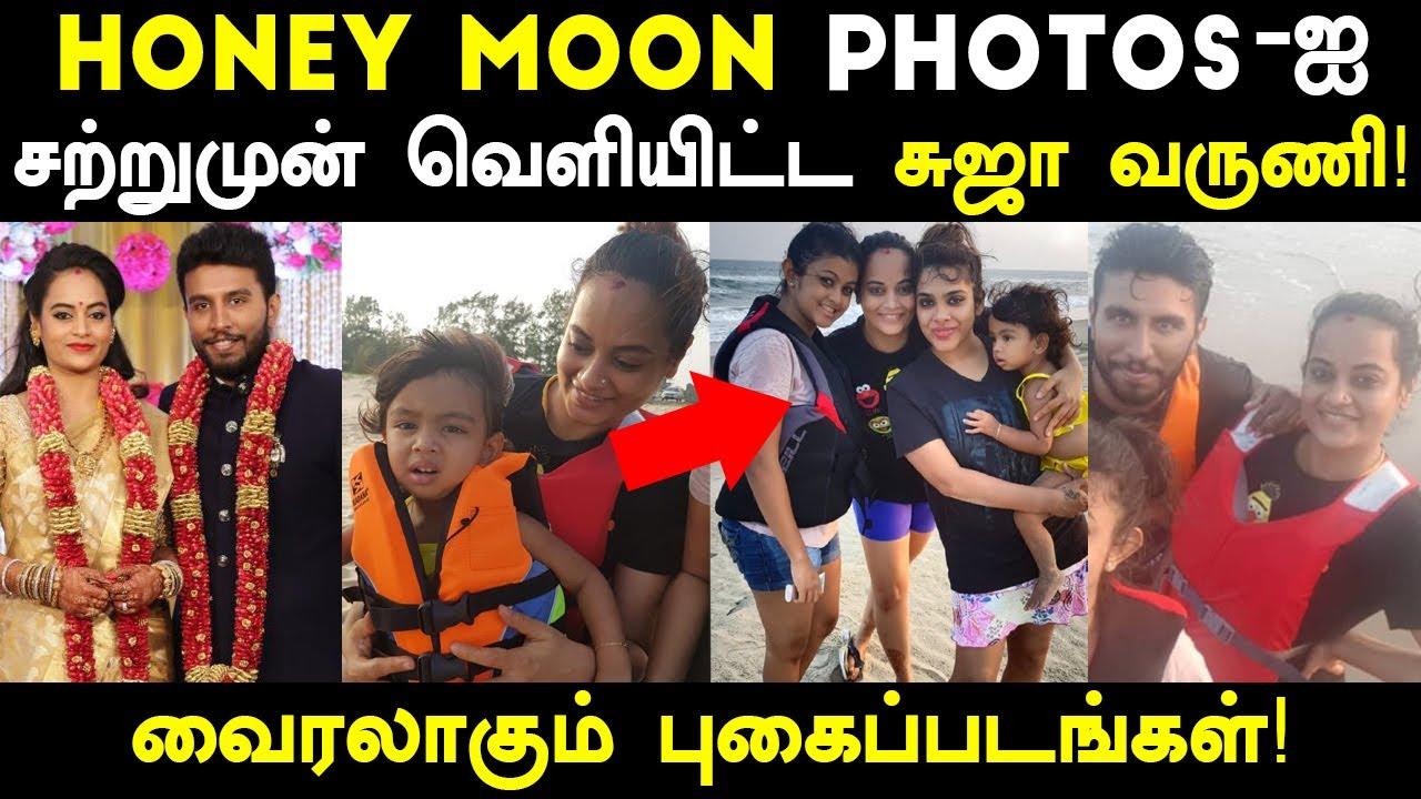 சற்றுமுன் Honey Moon Photos - ஐ வெளியிட்ட பிக்பாஸ் சுஜா வருணி! | Bigg Boss Suja Honeymoon Photos