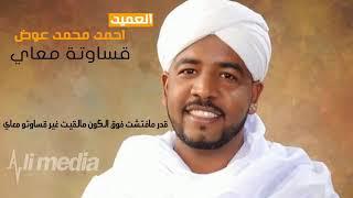 احمد محمد عوض-قساوتو معاي تحميل MP3