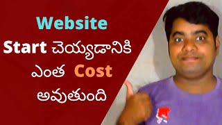 How much it Cost to Start a Website Telugu