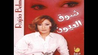 اغاني طرب MP3 رجاء بلمليح سنتين (الحان محمد رحيم ) comopsed by mohamed rahim تحميل MP3