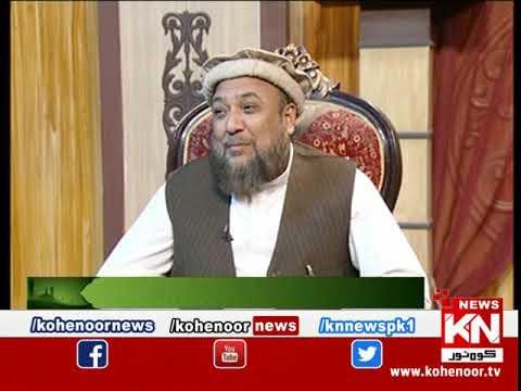 istakhara 24 January 2020 | Kohenoor News Pakistan
