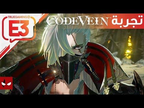 تجربة لعبة Code Vein  وهل هي تشبه بلعبة دارك سولز؟