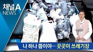 나 하나 쯤이야…수거 중단에 곳곳이 쓰레기장 | 뉴스A | Kholo.pk