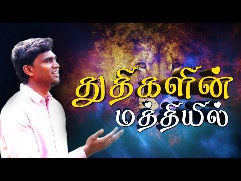 Thudhigalin Mathiyil | துதிகளின் மத்தியில் | NEW Tamil Christian Song 2019