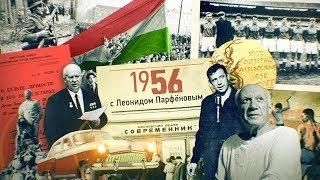 1956: Осуждён культ личности. «Современник». Восстания в Тбилиси, Познани, Будапеште. «Волга»