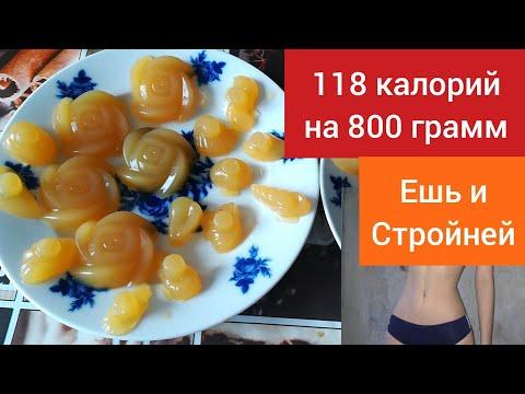 Самый лучший десерт для стройности  Ешь и стройней Желе из фруктов Полезные свойства агар агар
