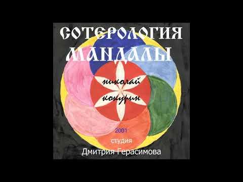 Николай Кокурин - 14. Сеятва