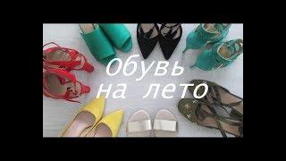 Обувь на ЛЕТО+ новинки